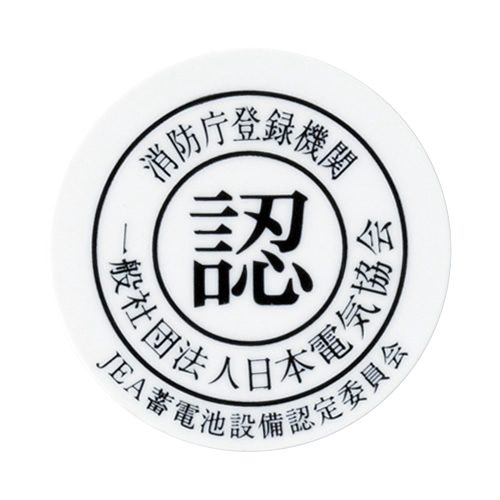 防災設備用直流電源装置内蔵電池(認定品) 認定証票