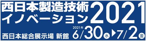 西日本製造技術イノベーション2021